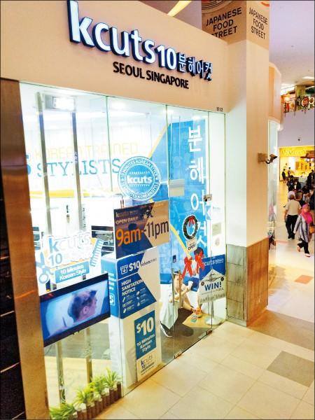 圖為新加坡髮廊外觀。(圖片提供/Sylvia)