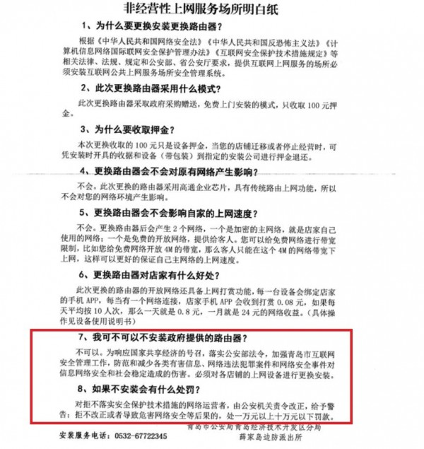 中國網友貼出公安局寄發的《非營業性上網服務場所明白紙》通告全文。(擷取自V2EX)