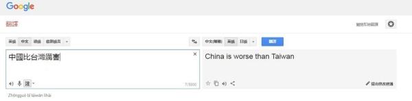 「中國比台灣厲害」英文怎麼說 Google小姐偏心愛台灣!