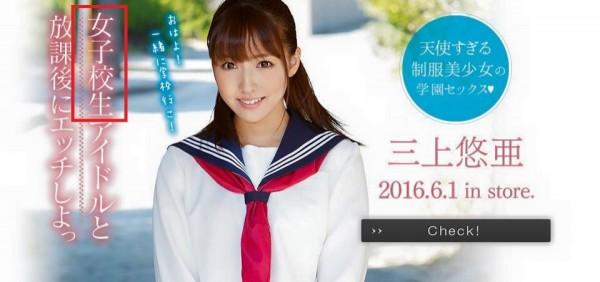 由於日本政府對AV產業審核越來越嚴格,以女高中生為主題的片種已不能採用「女子校生」等標題,目前片商改以「制服美少女」規避審核。(擷取自知名AV部落客「一劍浣春秋」臉書粉專)