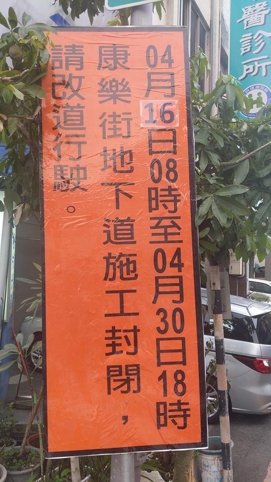 市府今天決定正義街、康樂街地下道填平於16日動工,但傍晚又改為12日動工,圖中告示牌將於明天更正。(記者張瑞楨翻攝)