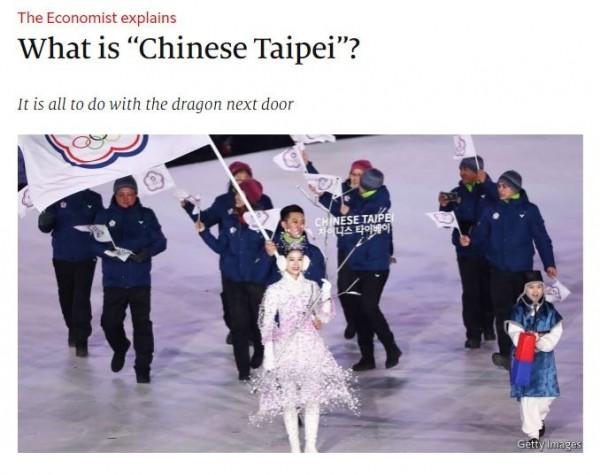 《經濟學人》昨天解釋「什麼是中華台北?」(圖擷自《經濟學人》)