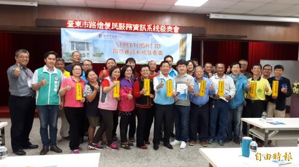 台東市長張國洲(前排左八)與里長們共同宣告路燈查修進入QR-Code時代。(記者黃明堂攝)