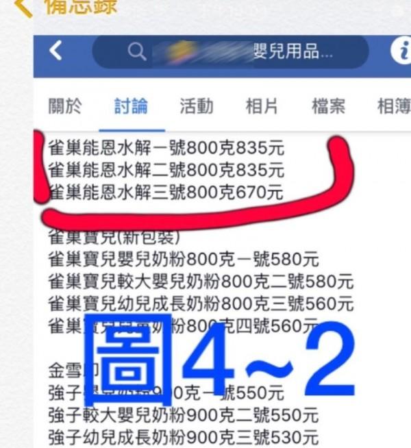 女網友po出版媽預購貼文。(圖擷取自爆料公社)