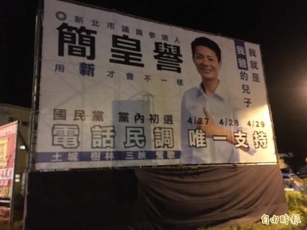 新北市議員參選人簡皇譽將選舉廣告看板設在屏東縣,讓人看的一頭霧水。(記者葉永騫攝)