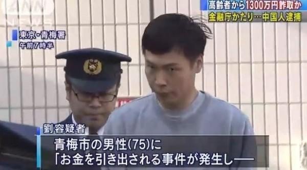 中國留學生在日本行騙,詐欺取得75歲日本爺爺的老本被捕。(圖擷自朝日新聞)