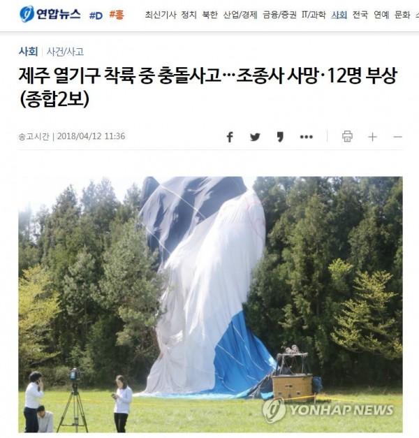 南韓旅遊度假勝地濟州島在台灣時間今天上午發生熱氣球撞山意外。(圖擷取自韓聯社網站)