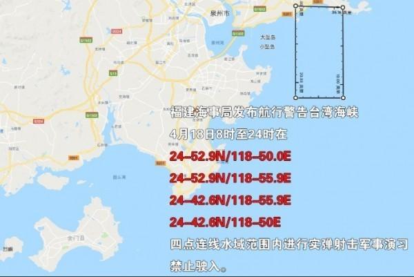 就蔡英文總統視察海軍前夕,中國官媒《環球網》報導,中共解放軍18日將在台灣海峽海域進行實彈射擊。(擷自環球網)