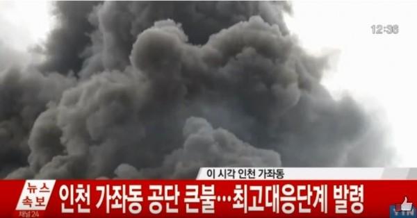 南韓仁川廣域市一處工業園區今(13日)發生大火,驚人濃煙不斷竄出。(圖擷自뉴스지금YouTube)