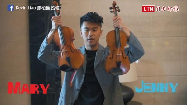 價格懸殊的兩把小提琴,音色真的有如他們的價格依樣天差地遠嗎?(圖片由Kevin Liao 廖柏雅授權提供)