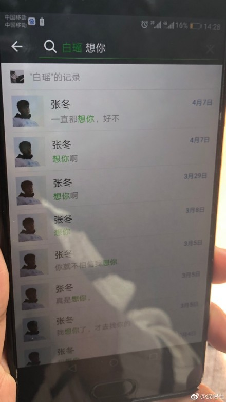 女網友在男友手機的聊天紀錄中搜了「想你」兩個字之後,發現男友除了她之外,還和12名女生搞曖昧。(圖擷取自微博)