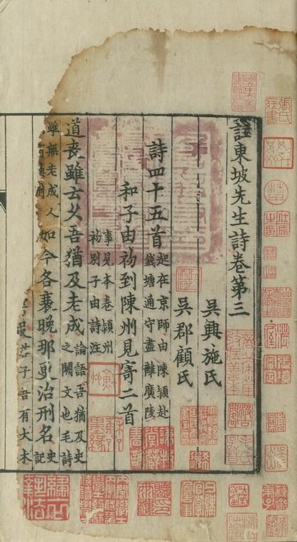 國家圖書館85歲生日 ,放送定價20萬元復刻版《註東坡先生詩》一套供摸彩。(國家圖書館提供)
