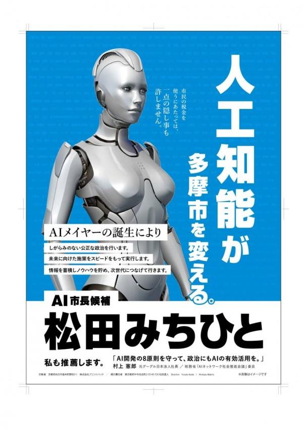 日本東京都多摩市日前的市長選舉中,候選人竟出現1位全身銀色的「女機器人」。(圖片擷取自@tama_ai_mayor推特)