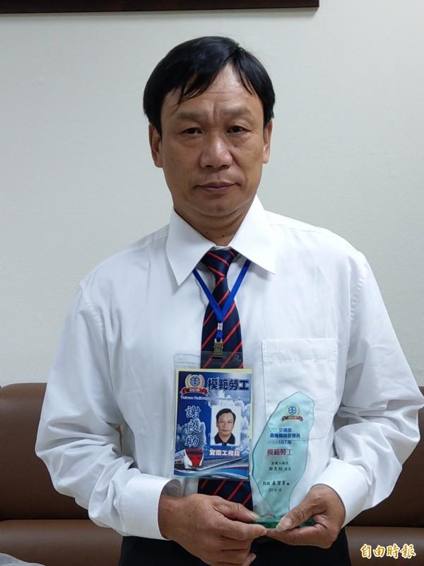 30多年颱風天無法回家,謝良助獲頒台鐵模範勞工。(記者鄭瑋奇攝)
