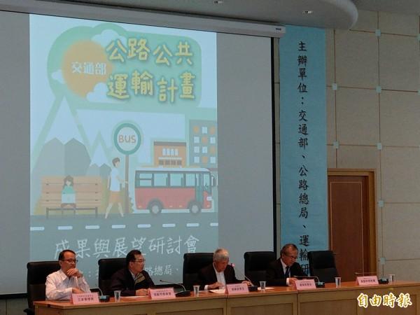 交通部今天舉辦「公路公共運輸推動成果分享暨未來展望研討會」。(記者鄭瑋奇攝)