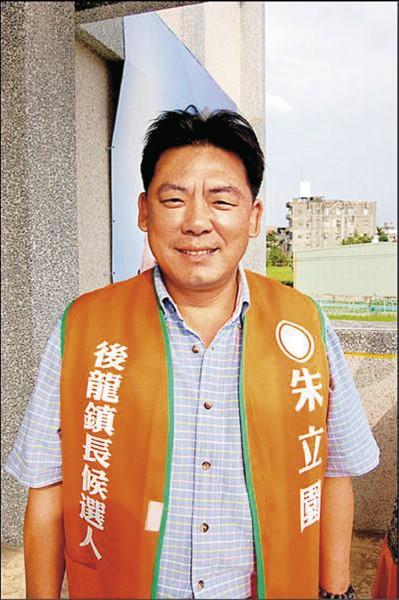 朱承濬原名朱立園, 曾於2009年參選後龍鎮長,他涉嫌假借洽公開小差,A走3千多元,換來判刑2年。(資料照)