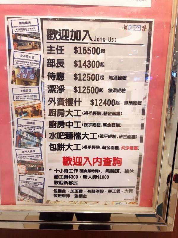 有台灣網友在網路PO文,指先前在香港用餐時留意到徵人公告的薪資,感嘆香港薪水比起台灣有較合理的調高。(圖擷自爆怨公社)