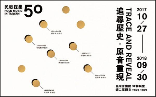 追尋歷史‧原音重現-民歌採集五十年特展」帶領民眾回到1960年代,認識許常惠、史惟亮等一群音樂志士,成就台灣音樂歷史上極具意義的「民歌採集運動」。(圖片提供/國立傳統藝術中心)