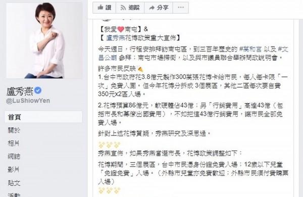 盧秀燕在臉書宣布,她當選市長後,市民憑身分證即可免費進出花博展區。(擷取自盧秀燕臉書)