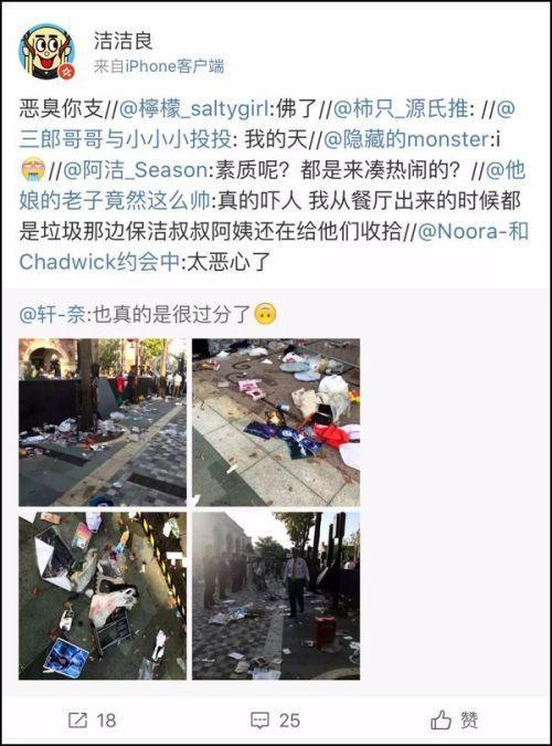 微博用戶「潔潔良」看到參加中國漫威活動的民眾亂丟垃圾,痛斥根本就是「臭支」、「支那」,網友肉搜後赫然發現她竟是中共黨員。(圖擷自微博)