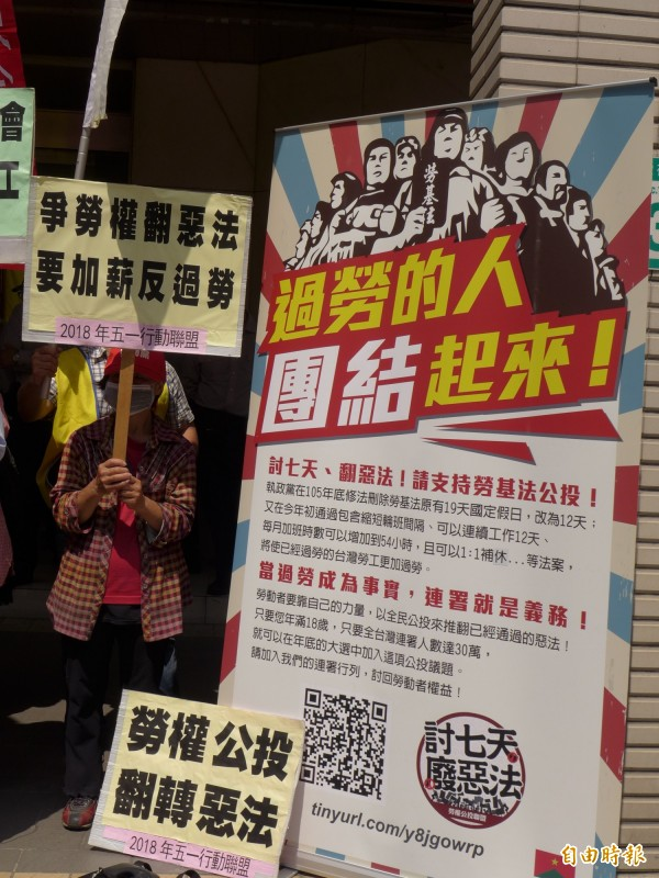 「2018五一行動聯盟」在中華民國全國工業總會(簡稱:工總)辦公室大樓前表達訴求,呼籲所有勞工一起「反過勞!拚公投!要加薪!爭勞權!」(記者李雅雯攝)