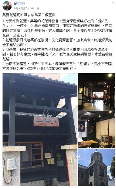 范世平認為,其實花蓮真的可以成為第二個臺南,強調台南不靠中客,卻能吸引日本、港澳觀光客。(截自范世光臉書)