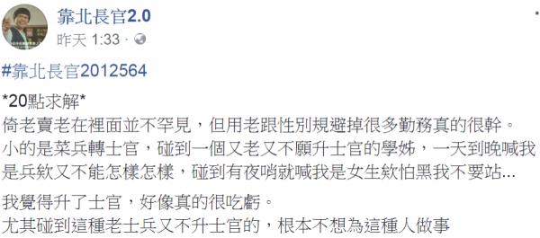 士官在臉書發文抱怨,軍中有女兵以「我是女生欸怕黑」為由拒絕站夜哨。(圖擷自臉書)