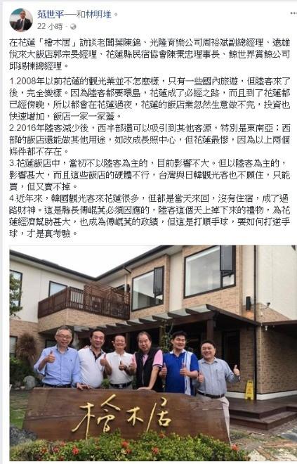 陸委會諮詢委員、台師大政治系教授范世平近期前往花蓮,在臉書對於花蓮觀光發展有感而發。(截自范世光臉書)