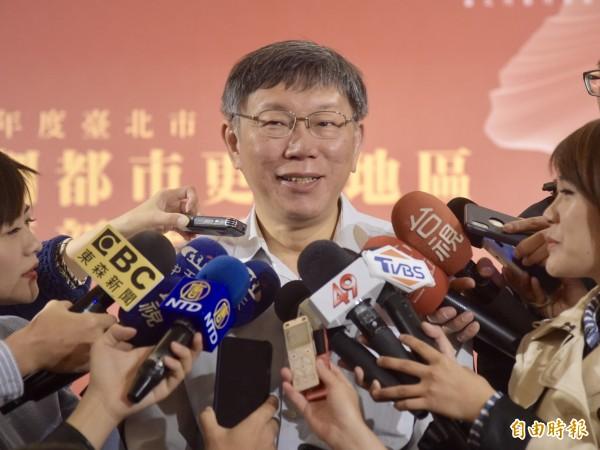 台北市長柯文哲25日出席臺北市公劃地區都市更新論壇,在會中致詞並和與會貴賓合影留念,會後接受媒體訪問。(記者黃耀徵攝)