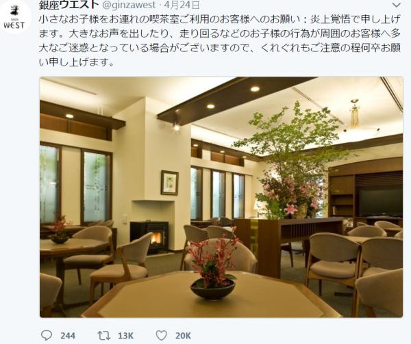 日本知名點心店最近貼出公告警告家長,放任小孩不管的下場就是可能被貼上網公審。(圖擷自推特)
