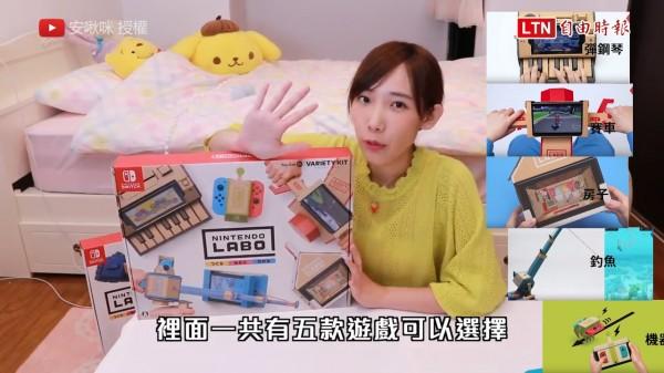 任天堂最新推出的紙箱玩具組合套件,內含有鋼琴、釣竿、遙控車等,可組合出五種不同的遊戲控制器,對應不同的遊戲遊玩。(授權:安啾咪)