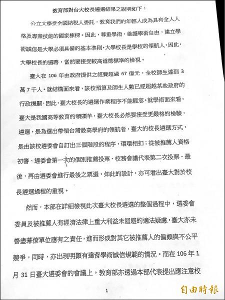台大校長遴選案,教育部昨晚宣布不聘任管中閔為台大校長,照片內容為說明全文。(記者林曉雲攝)