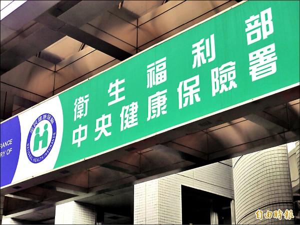 衛福部健保署簡化民眾住院部分負擔超額核退申請作業。 (記者林惠琴攝)