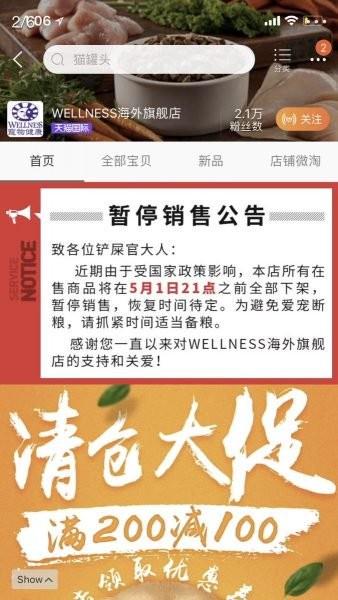 中國多間販賣美產寵糧的網購店,產品紛紛下架。(圖擷取自網路)