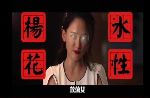 謝龍介近日為電影《市長夫人的秘密》的台語版的預告配音,片中用台語大罵陳喬恩飾演的「市長夫人」是水性楊花的放蕩女。(圖擷自謝龍介臉書)