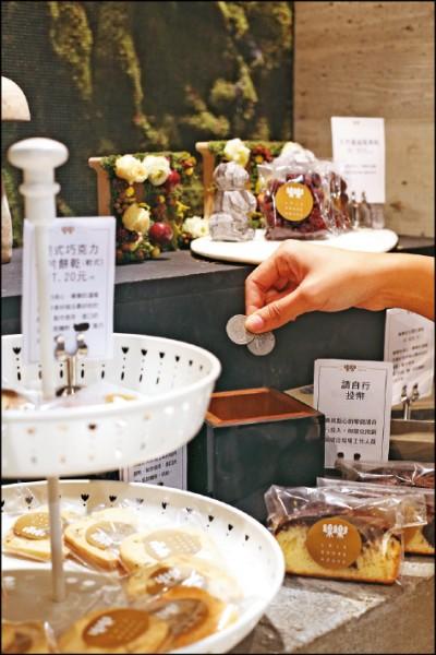 有別於一般圖書館禁止飲食,這裡不但提供免費自助茶水與咖啡,還設置結合「誠實商店」理念的點心區,可自由投幣購買書屋主人自製烘焙小點。(記者沈昱嘉/攝影)