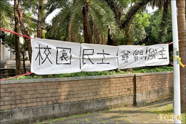 有師生掛上「校園民主爺們做主」布條,諷刺挺管訴求。(記者吳柏軒攝)