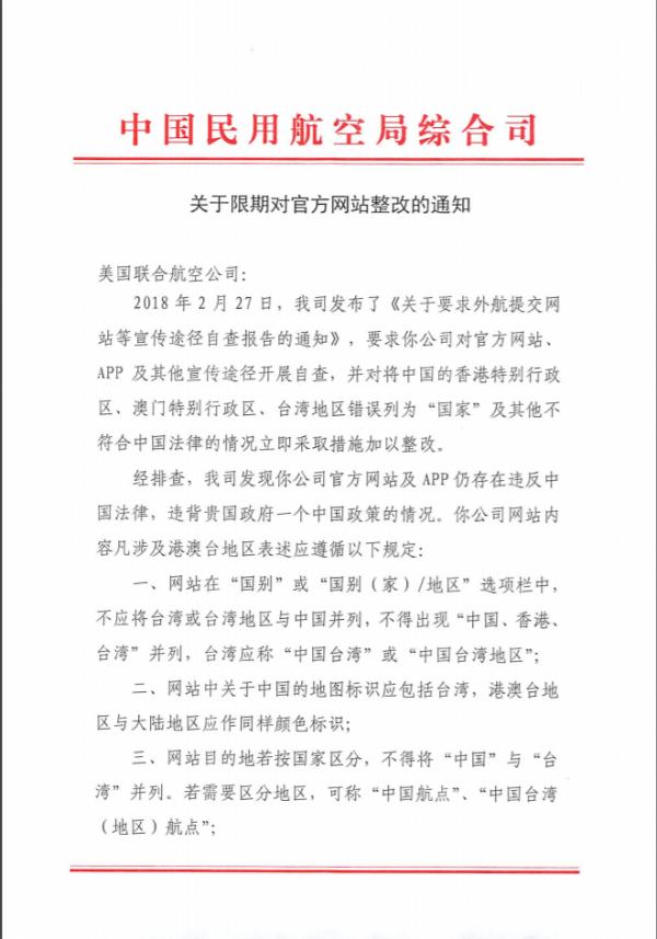 中國民航局發信威脅聯合航空。(取自華盛頓郵報)