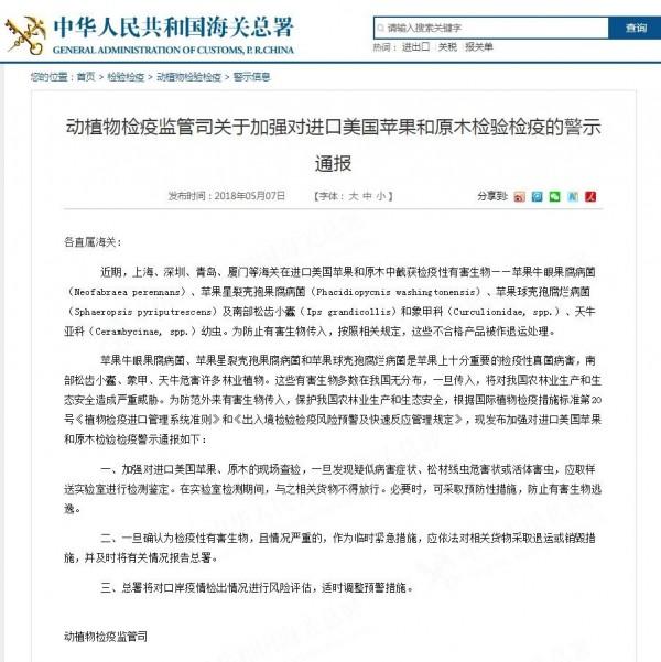 中國海關今日在官方網站發表「警示通報」,表示將加強對美國進口蘋果、原木的查驗,不合格的產品將被退運或銷毀處理。(圖翻攝自中國海關總署)