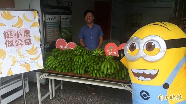 台東幸福食物銀行助蕉農,發起「賣1捐1」活動,邀大眾一起做公益。(記者陳賢義攝)