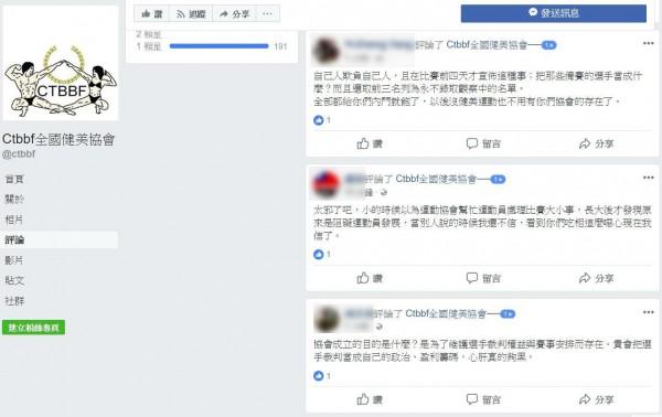 該公告引爆網友怒火,紛紛一星評價洗版。(圖擷自臉書粉絲團「Ctbbf全國健美協會」)