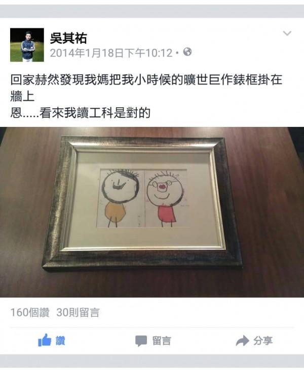 吳其祐生前在臉書調侃自己的4歲塗鴉作品。(中原大學提供)