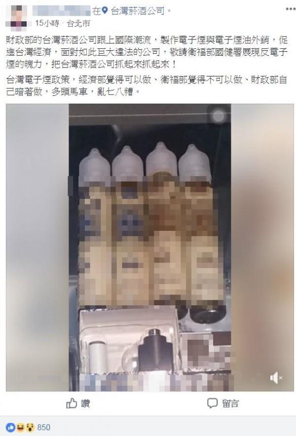 有民眾今(11)日在臉書社團「爆料公社」指出,台灣菸酒公司外銷中國的「梅花王」香菸品牌,竟有出售電子煙;台酒晚間出面澄清,從未生產或銷售過電子煙,是網友搞錯了!(圖擷取自爆料公社)