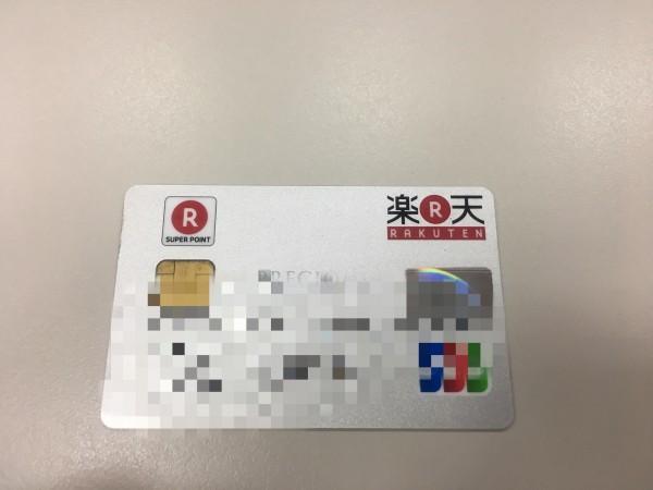 曾小姐致電發卡的樂天銀行表示被盜刷,卻被第一線客服人員回了一句「為什麼要亂刷卡?是妳自己有刷卡忘記了吧?」圖為樂天信用卡。(讀者提供)