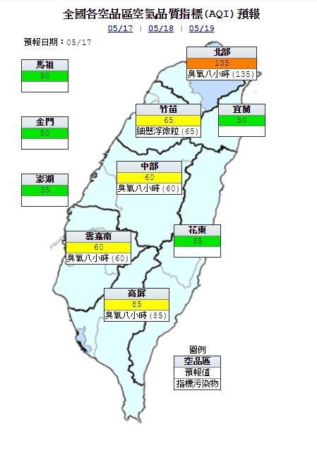 明天北部空品為「橘色提醒」,竹苗、中部、雲嘉南、高屏為「普通」;宜蘭、花東、馬祖、金門及澎湖為「良好」。(圖擷取自環保署)