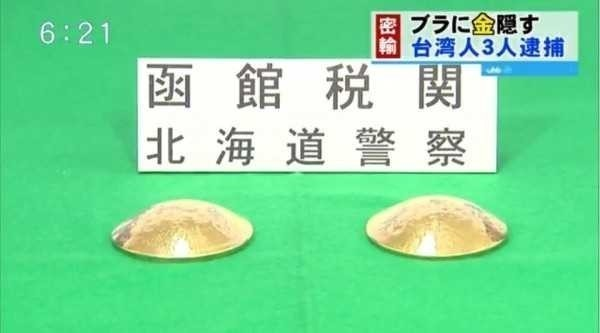 3名台灣女子將金塊縫在胸罩內,藉此走私到日本,函館地方法院今天審理此案,3人都被判有罪並沒收金塊。(圖擷取自北海道新聞UHB)