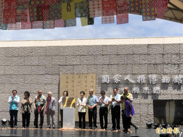 國家人權博物館白色恐怖綠島紀念園區揭牌。(記者蘇永耀攝)