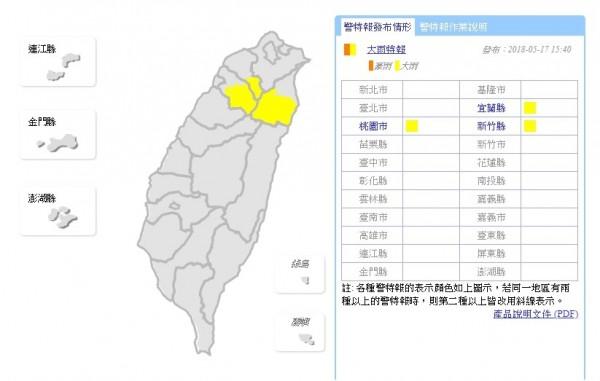 中央氣象局於下午3點40分針對桃園市、宜蘭縣、新竹縣發布大雨特報。(圖擷自《中央氣象局》)
