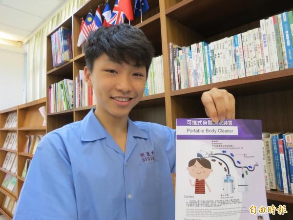 高一生江承蔚為讓阿嬤舒服洗澡,發明了「可攜式身體清洗裝置」,不但在馬來西亞獲獎,還獲國際同濟會的十大傑出青少年發明家。(記者蘇金鳳攝)