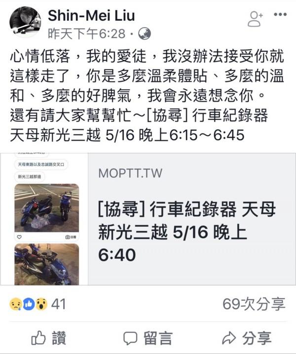撞球天后柳信美得知愛徒過世,也在臉書上協尋案發當時的行車紀錄器。(記者陳恩惠翻攝臉書)